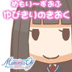 『メモリーズオフ ゆびきりの記憶』2010年7月29日発売