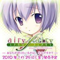 『airy[F]airy (エアリィフェアリィ)』応援中!