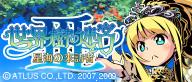 世界樹の迷宮3 星海の来訪者